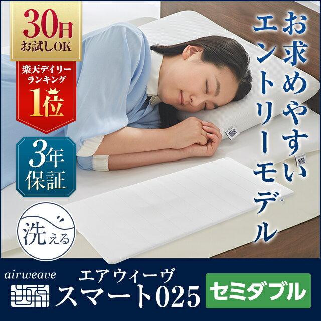 エアウィーヴ スマート 025 セミダブル マットレス 高反発 厚さ3.5cm 洗える 高反発マットレス