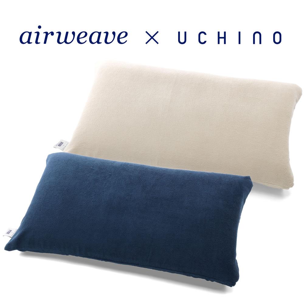エアウィーヴ ピローケース ソフトタッチ / UCHINO開発のエアリーフィールを使用 / 寝装品