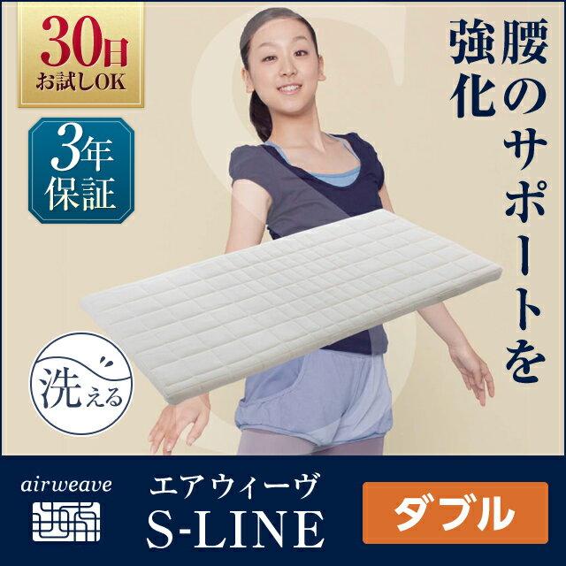 エアウィーヴ S-LINE ダブル マットレス 高反発 厚さ7cm 洗える 高反発マットレス
