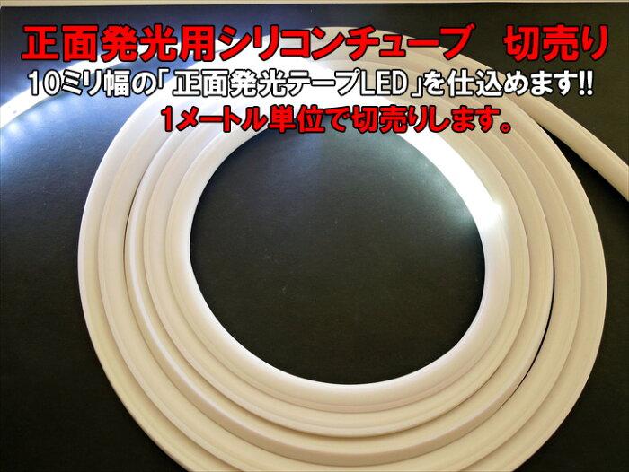 10ミリ幅5050テープLED用 切売り シリコンファイバー/シリコンチューブ