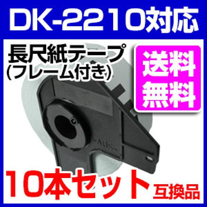10本セット【送料無料】ブラザー 長尺ラベルとフレームのセット DK-2210 互換 ラベルプリンター用 長尺テープ(大) DK2210 DKプレカットラベル ピータッチ 10P03Sep16