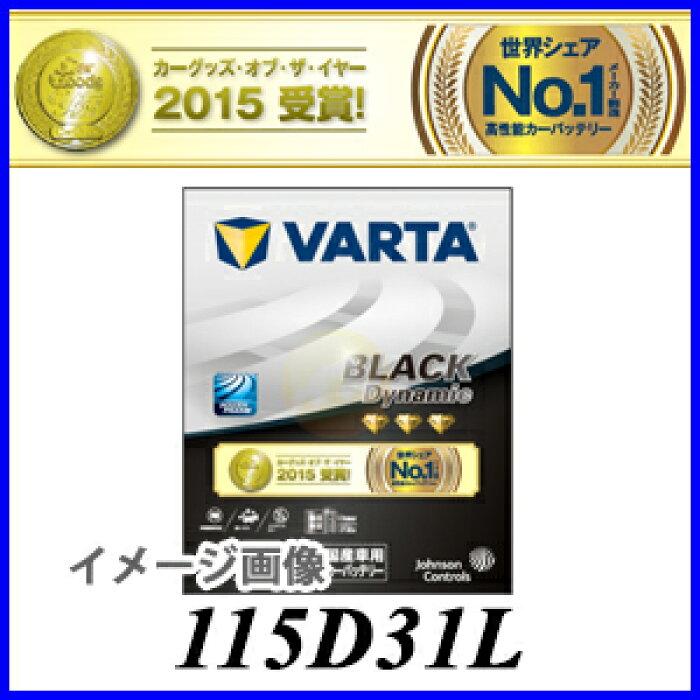 115D31L ブラックダイナミック VARTA<Br>※他商品との同梱不可商品!【コンビニ受取不可商品】