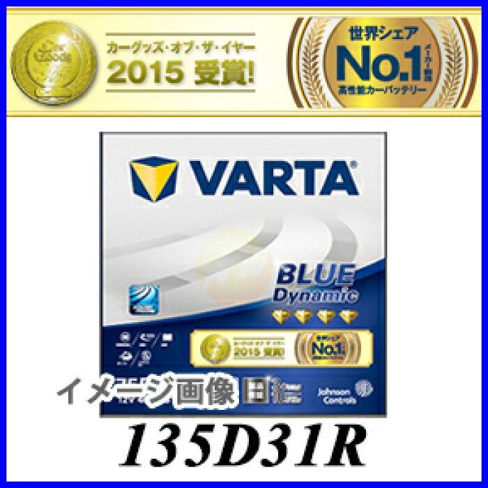 135D31R ブルーダイナミック VARTA<Br>※他商品との同梱不可商品!【コンビニ受取不可商品】
