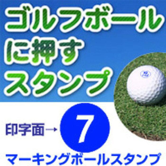 ゴルフボール 数字 スタンプ(7番マーク)<br>マーキングボールスタンプ<br>ゴム印/スタンプ/ハンコ/判子/はんこ/印鑑/ゴルフ用品【父の日ギフト】