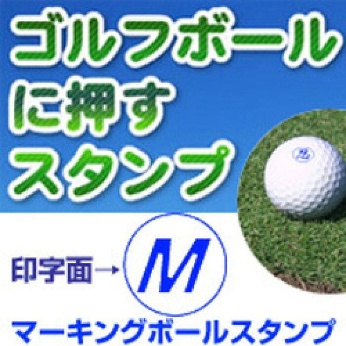 ゴルフボール 名入れ スタンプ(M)<br>マーキングボールスタンプ<br>ゴム印/スタンプ/ハンコ/判子/はんこ/印鑑/ゴルフ用品【父の日ギフト】