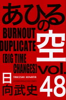 あひるの空 BURNOUT DUPLICATE(48)
