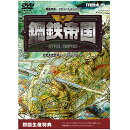 鋼鉄帝国ーSTEEL EMPIRE- DMEB-0002