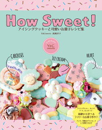 HowSweet!アイシングクッキーと可愛いお菓子レシピ集[高橋洋子]