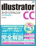 Illustrator CCスーパーリファレンス(for Windows)