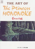 TheartofThePrincessMononoke