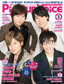 Pick-upVoice 3月号vol.108