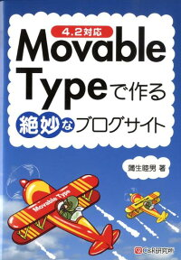 MovableTypeで作る絶妙なブログサイト