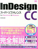 InDesign CCスーパーリファレンス