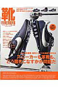 FINEBOYS靴(vol.06)
