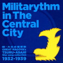 續・大名古屋軍歌 Militarythm in The Central City