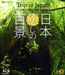 日本癒しの百景 HD Trip to Japan the Most Beautiful Scenes【Blu-ray】