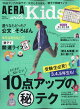 AERA with Kids (アエラ ウィズ キッズ) 2017年 01月号 [雑誌]