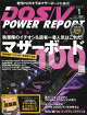 DOS/V POWER REPORT (ドス ブイ パワー レポート) 2017年 01月号 [雑誌]