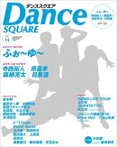 Dance SQUARE(vol.14)