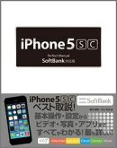 iPhone5sc Perfect Manual(SoftBank対応版)