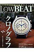LowBEAT(no.5)