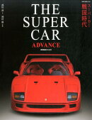 THE SUPER CAR ADVANCE
