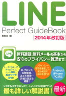 LINE Perfect GuideBook 2014年 改訂版
