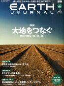 EARTH JOURNAL vol.1 2016年 03月号 [雑誌]