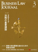 BUSINESS LAW JOURNAL (ビジネスロー・ジャーナル) 2017年 03月号 [雑誌]