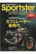 Sportster Custom Book(vol.13)