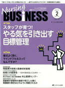 Nursing BUSiNESS(11-2)