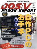 DOS/V POWER REPORT (ドス ブイ パワー レポート) 2017年 04月号 [雑誌]