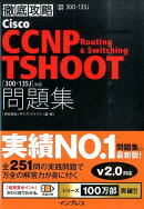 徹底攻略Cisco CCNP Routing & Switching TSHOO