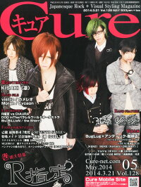 Cure(キュア)2014年05月号[雑誌]