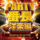 PARTY番長〜洋楽編〜 Mixed by DJ ULTRA