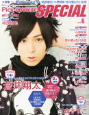Pick-up Voice SPECIAL (ピックアップボイス スペシャル)6 2015年 05月号 [雑誌]