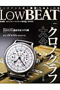LowBEAT(no.6)