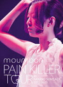 PAIN KILLER TOUR IN NAKANO SUNPLAZA 2013.04.05