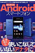 Androidスマー