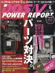 DOS/V POWER REPORT (ドス ブイ パワー レポート) 2017年 06月号 [雑誌]
