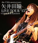 "矢井田瞳 LIVE TOUR ""15"" COMPLETE EDITION -the 15th anniversary-【Blu-ray】"