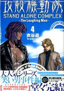 攻殻機動隊 STAND ALONE COMPLEX 〜The Laughing Man〜(4)<完>