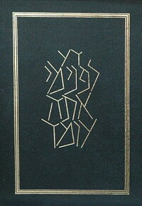 The_Koren_Classic_Siddur:_Nusa
