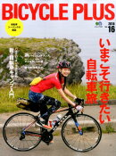 BICYCLE PLUS(vol.16)