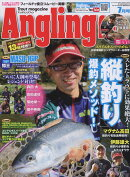 Angling fan (アングリング ファン) 2017年 07月号 [雑誌]