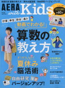 AERA with Kids (アエラ ウィズ キッズ) 2017年 07月号 [雑誌]