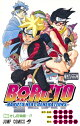 【予約】BORUTO-ボルトー 3 -NARUTO NEXT GENERATIONS-