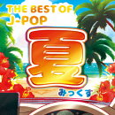 THE BEST OF J-POP -夏みっくすー