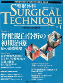 整形外科SURGICAL TECHNIQUE(第7巻1号(2017 1))