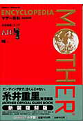 ENCYCLOPEDIA MOTHER新装復刻版